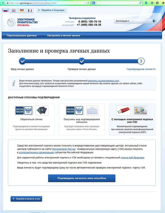 Третий этап регистрации на Едином портале госуслуг - подтверждение личности
